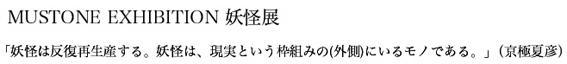 must_kyogoku.jpg