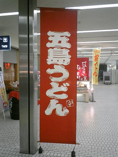 gotou2.JPG